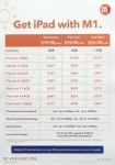 M1 @ SITEX 2015 Promotion - iPad