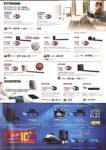 Sony Deals @ CEF Show 2017   Brochure pg5